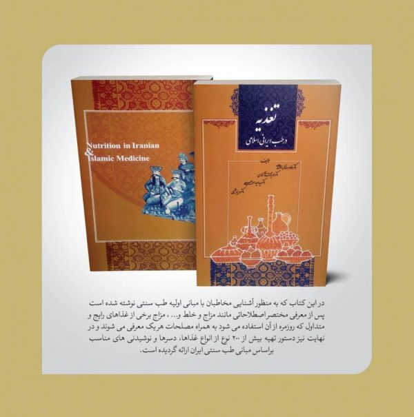 تعذیه در طب ایرانی اسلامی